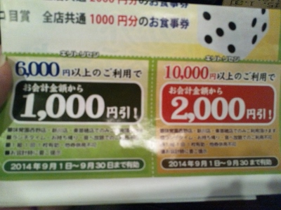 味覚園① (400x300)
