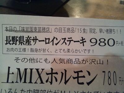 味覚園③ (400x300)