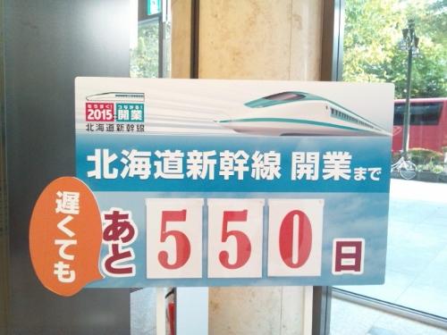 北海道新幹線 (500x375)