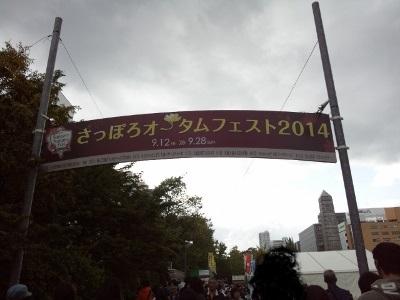 オータムフェスタ① (400x300)