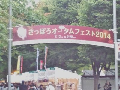 オータムフェスタ ②(400x300)