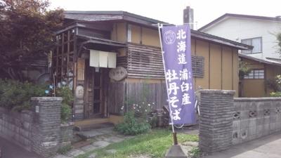 雨耕庵外観① (400x225)