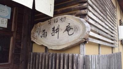 雨耕庵外観② (400x225)