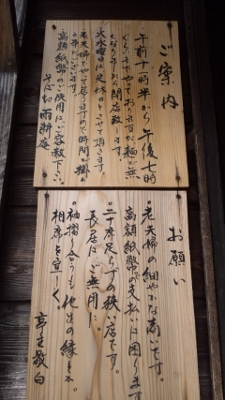 雨耕庵外観③ (225x400)
