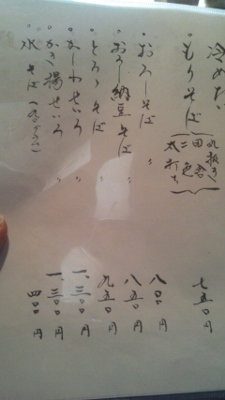 雨耕庵メニュー① (225x400)