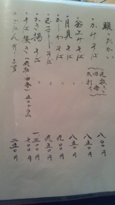 雨耕庵メニュー② (225x400)
