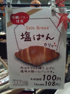 塩パン (300x400)