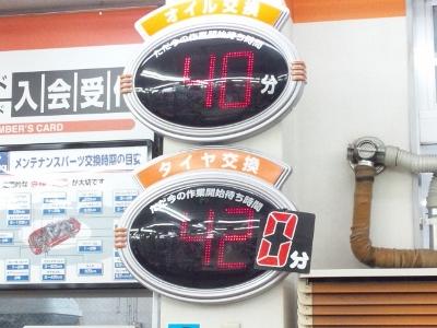 待ち時間 (400x300)
