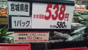 11月18日いちご② (300x169)