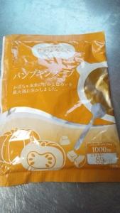 かぼちゃスープ① (169x300)