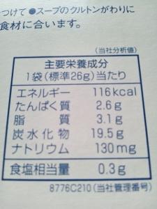 11月20日朝間食クラッカー② (225x300)