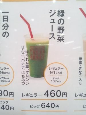 11月20日夕間食 (300x400)