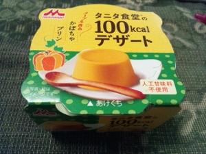 タニタかぼちゃプリン (300x225)