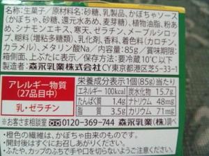 タニタプリン成分表 (300x225)