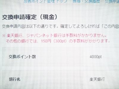 忍者ポイント還元② (400x300)