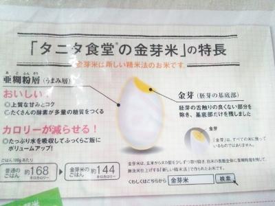 金芽米③ (400x300)