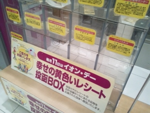 黄色いレシート① (300x225)