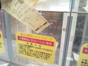 黄色いレシート② (300x225)