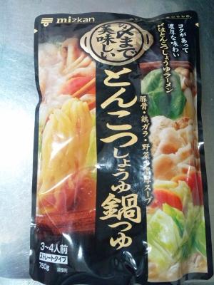 とんこつ鍋① (300x400)