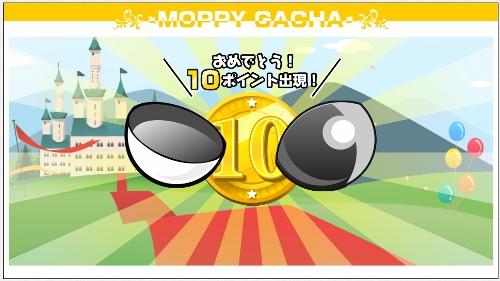 モッピー 10円初当たり (500x281)