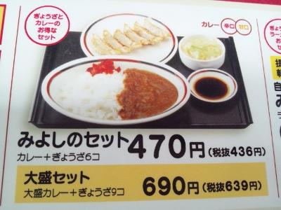 みよしの① (400x300)