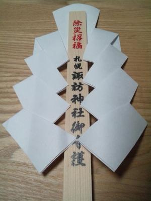 諏訪神社頂きもの① (300x400)
