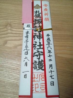 諏訪神社頂きもの② (300x400)