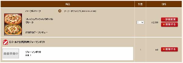 ピザハット (600x208)