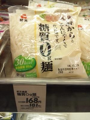 ダイエット麺 (300x400)