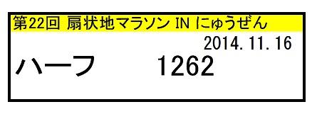 2014入膳
