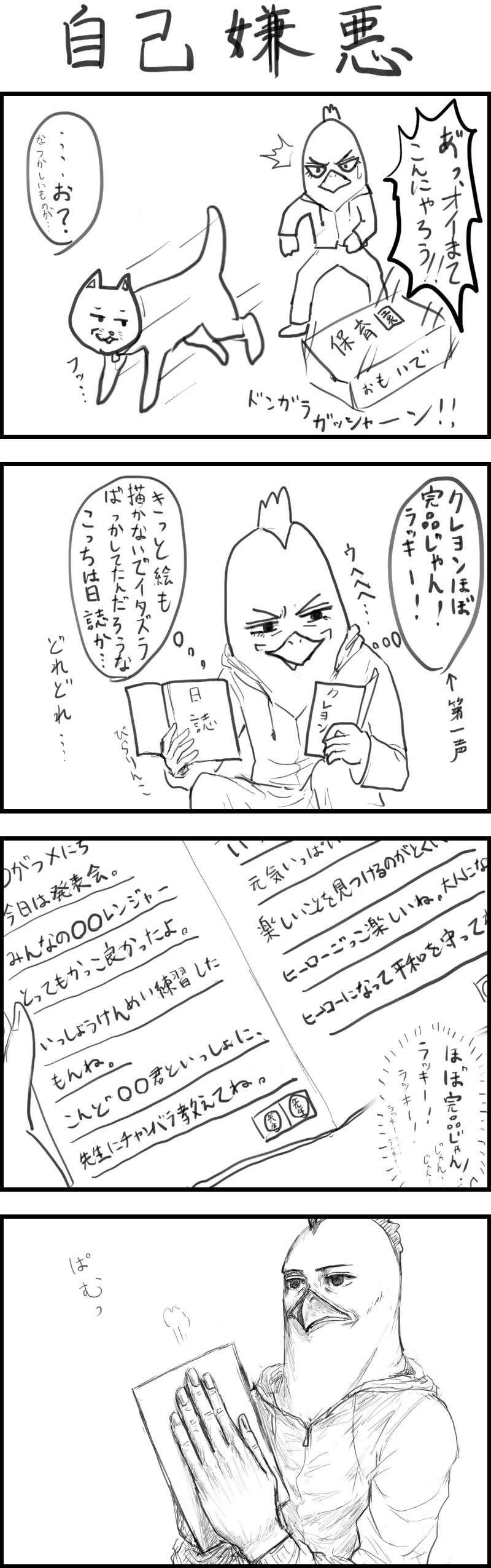 四コマ 「自己嫌悪 ※ノンフィクション」
