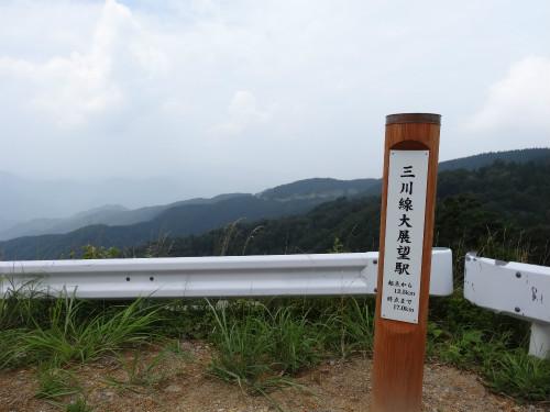 林道三川線