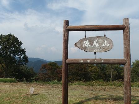 信玄茶屋の看板