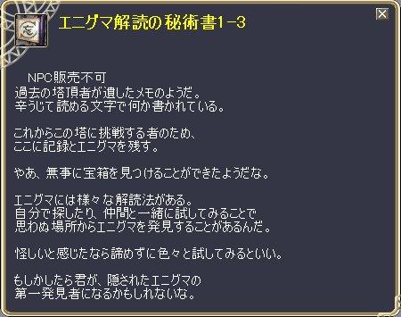 TODOSS_20130829_003950-03.jpg