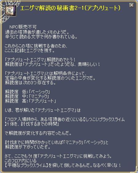 TODOSS_20130829_004207-21.jpg