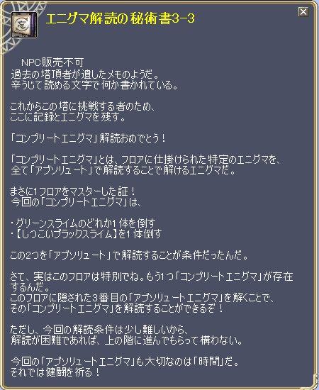TODOSS_20130829_004608-33.jpg