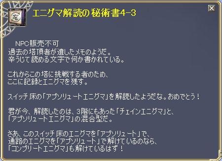 TODOSS_20130829_004657-43.jpg