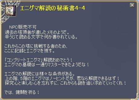 TODOSS_20130829_004705-44.jpg