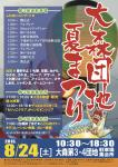 大森夏祭りチラシ2013