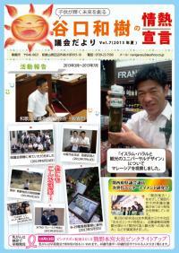 和歌山県議会議員 谷口和樹 議会だより第7号(2013年)表
