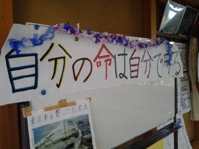 和歌山県田辺市 第二回こころキラリ「命は自分で守る」