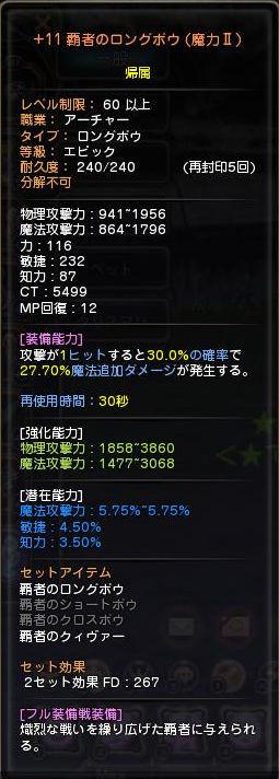 覇者ロング11