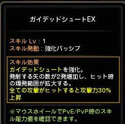 ガイデEX