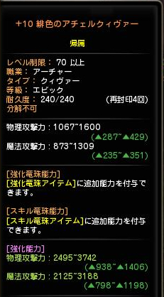 +10緋色矢筒w