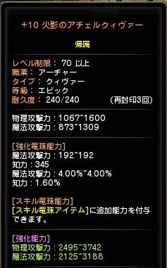 火影矢筒+10