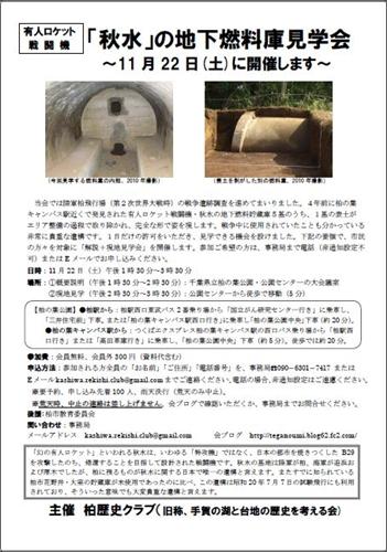 燃料庫見学会(ブログ)