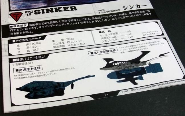 MSSシンカー16