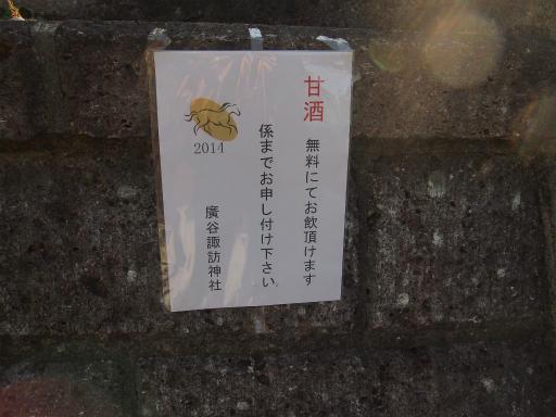 20140101・地元初詣24