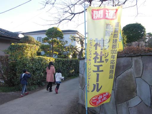 20140102・高麗神社1-23