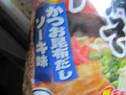 20140114・沖縄そば05